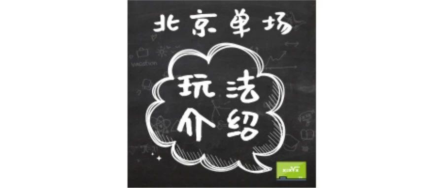 北京单场玩法介绍[文字版]